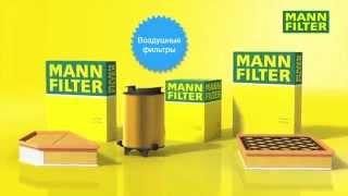 Воздушные фильтры MANN-FILTER