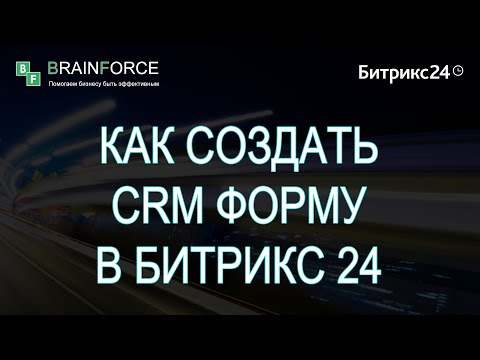 Как создать CRM форму в Битрикс24: пошаговая инструкция максимально подробно
