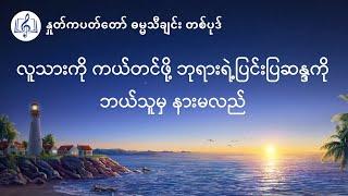 Myanmar Gospel Song 2020 - လူသားကို ကယ်တင်ဖို့ ဘုရားရဲ့ပြင်းပြဆန္ဒကို ဘယ်သူမှ နားမလည်