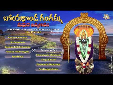 Goddess Gangamma Songs||Boya Konda Gangamma Madura Divyaganam||Telugu Devotional Songs||