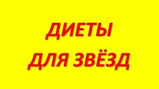 Диета Ларисы Вербицкой