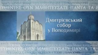 """Уроки богословия. Литургика ч.1 """"Православный храм: внешний и внутренний вид"""""""