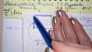 стр 99 №2 Урок 114 Математика 4 класс 2 часть Муравьева задача про прямоугольник