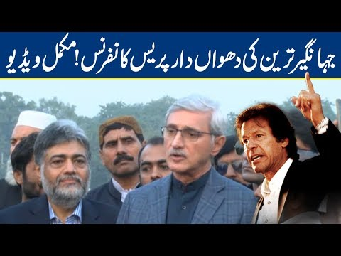 Jahangir Tareen full Media Talk Today   08 Dec 2019   Lahore News HD
