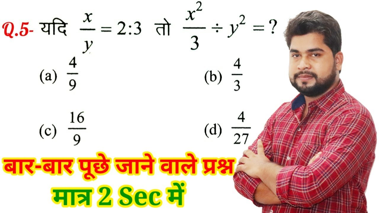 Maths short trick in hindi//For-RAILWAY NTPC, GROUP D, SSC CGL, CHSL, MTS, BANK, UP SI & all exams
