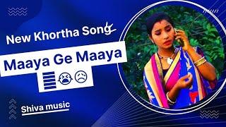 New Khortha Video Song   Mat Maaro Betiyon Ko   Singer - Damodar & Priyanka   Bhojpuri Video