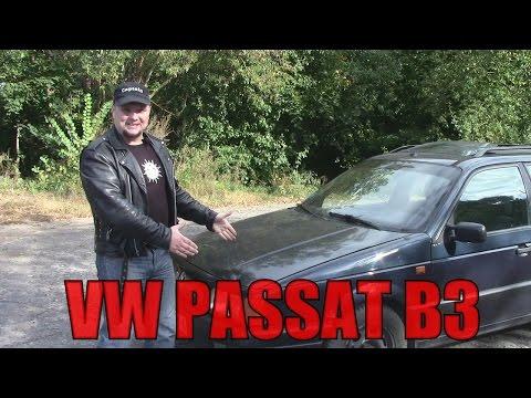 Обзор (Тест драйв) Volkswagen Passat B3