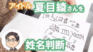 アイドルの夏目綾さんの運勢を姓名判断で占っています。