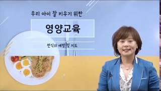 [1분 맛보기 강의] 영양교육(편식예방지도)