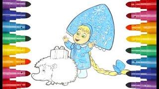 Маша и Медведь: Новый год Снегурочка Раскраска Masha and the Bear:  Masha New Year  Сoloring
