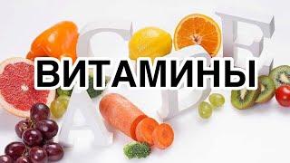Витамины. Классификация и значение витаминов.Способы сохранения витаминов в пище. Авитаминозы.