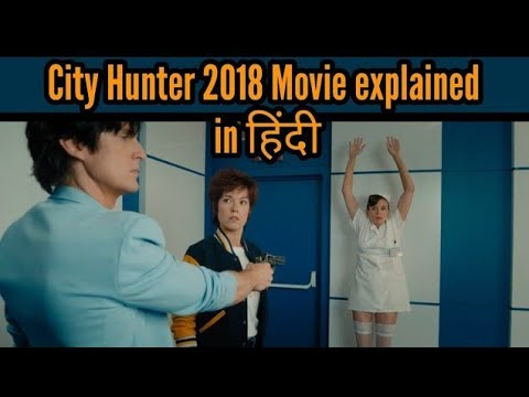 Download City Hunter (2018) Full Movie Explained in Hindi   City Hunter  summary in Hindi   Ending explained