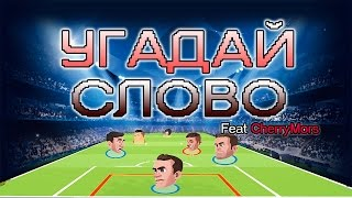 УГАДАЙ СЛОВО (megaball mini-game)