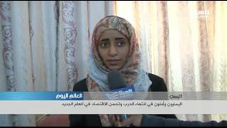اليمنيون يأملون في انتهاء الحرب وتحسن الاقتصاد في العام الجديد