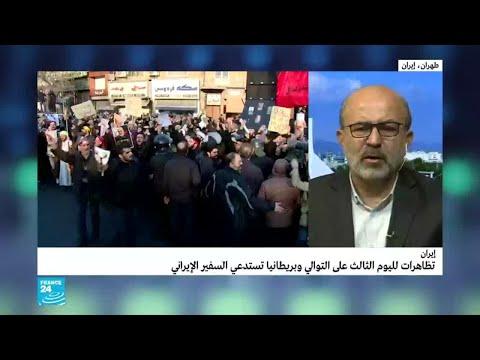 الشرطة الإيرانية تؤكد عدم إطلاقها النار على المتظاهرين لتفريقهم  - 18:00-2020 / 1 / 13