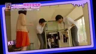 """「怪奇恋愛作戦」Blu-ray / DVD BOX 発売!! """"奇才""""ケラリーノ・サンド..."""