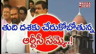BJP Bike Rally In Support Of TSRTC Employees Strike | MAHAA NEWS