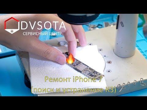 Ремонт IPhone 7 / поиск и устранение короткого замыкания / IPhone не включается