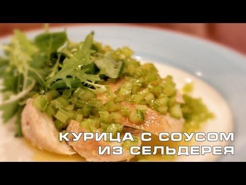 Блюда из сельдерея стеблевого рецепты с фото