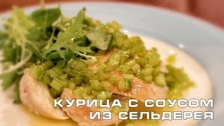 Фитнес-курица с соусом из сельдерея. Просто и вкусно.