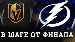 Плей-офф НХЛ.  В шаге от финала