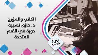 الكاتب والمؤرخ د. حازم نسيب - دورة في الامم المتحدة