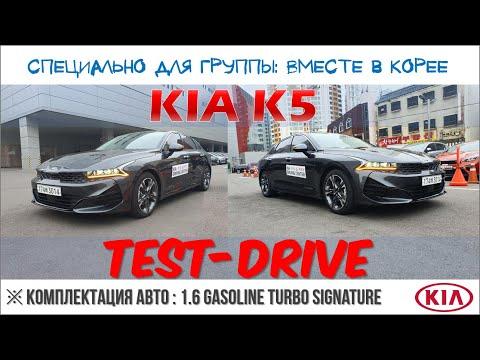 Тест-драйв KIA К5 2020 года (3-е поколение модели)