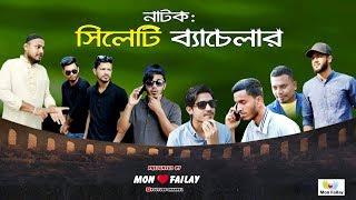 😂😂Sylheti Bechalar|Bangla Comedy Natok|Bangla Sylheti Natok|Bangla Funny Natok|Bd Natok|New Natok|