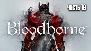 Прохождение Bloodborne — Часть 19: Боссы: Герман, Первый Охотник / Присутствие Луны [ФИНАЛ]