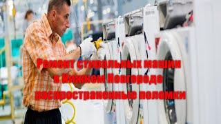 Ремонт стиральных машин в Нижнем Новгороде   распространенные поломки(Заказать ремонт стиральных машин в Нижнем Новгороде можно на сайте http://interservice-nn.ru или по телефонам 8-910-130-8017,..., 2015-03-26T14:01:23.000Z)