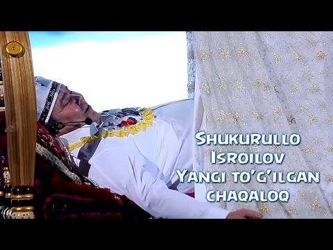 Shukurullo Isroilov - Yangi tug'ilgan chaqaloq   Шукурулло Исроилов - Янги тугилган чакалок