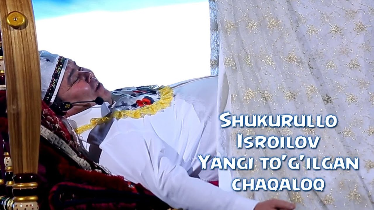 Shukurullo Isroilov - Yangi tug'ilgan chaqaloq | Шукурулло Исроилов - Янги тугилган чакалок