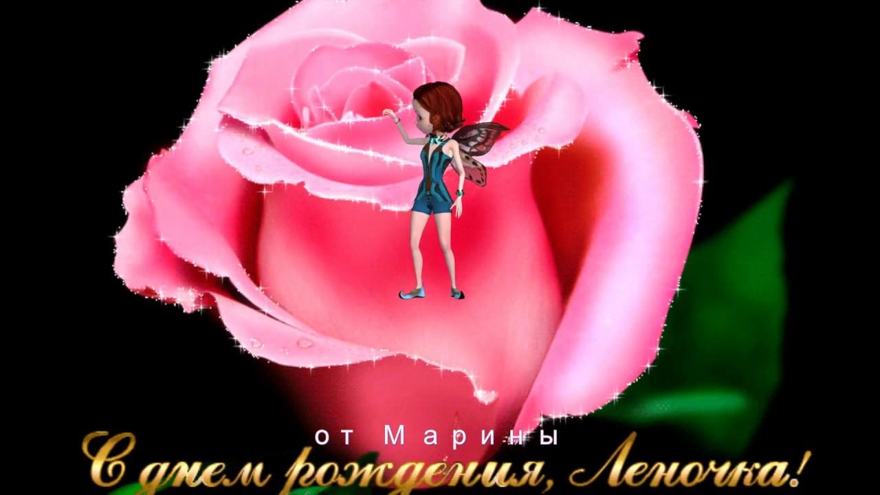 Открыткой, леночка с днем рождения открытка с шикарными розами