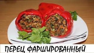 Болгарский перец фаршированный, запеченный (постный рецепт). Кулинария. Рецепты. Понятно о вкусном.