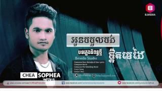 អូនបបួលបងផ្តិតមេដៃ - Chea Sophea 【Bmedia/Official】Khmer Original Song 2016