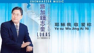 Lagu Rohani Mandarin - Ye su Wo Jing Ai Ni | Lukas Sutrisno S