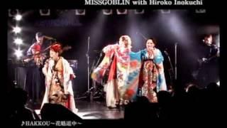 ミスゴブリンのポップスと詩吟・舞踊アーティスト井口弘子とのコラボ曲...