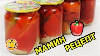 Болгарский Перец с Чесноком на Зиму, Мамин Рецепт | Pepper with Garlic