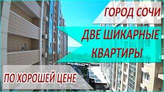 ОТЛИЧНЫЕ квартиры в Сочи - обзор лучших квартир в ЖК ПОСЕЙДОН!