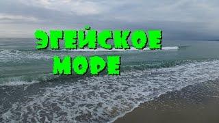 Эгейское Море!(Берег Эгейского моря. Май 2013 года.Погода, по - большему счету не очень. Эгейское море не спокойно. Эгейское..., 2013-05-20T10:18:35.000Z)
