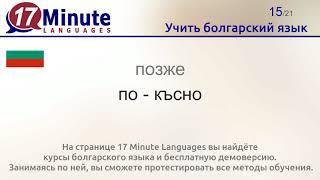 Учить болгарский язык (Часть 3)