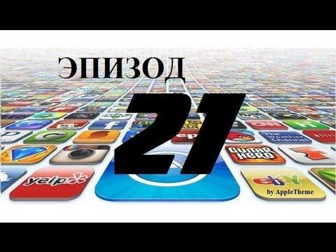 Обзор игр и приложений для iPhone-iPodTouch и iPad (21)