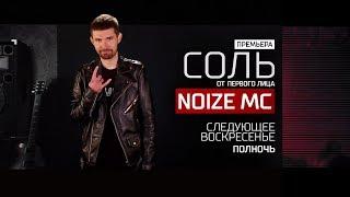"""Анонс на 20/05/18: NOIZE MC - живой концерт в программе """"Cоль - от первого лица""""!"""