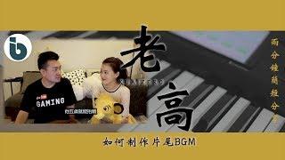 """如何製作老高與小茉BGM(片尾曲) 第一弹!! """" Hey So Jungle """" 【伴奏大師■EP03】"""