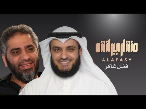 مشاري راشد العفاسي و فضل شاكر Duo فقدتك - Mishari Alafasy & Fadl Chaker Faqattek