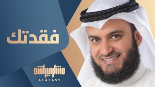 فيديو : ديو مشاري راشد العفاسي و فضل شاكر..فقدتك