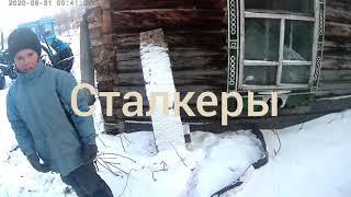 Сталкеры Детский фильм Что мы делали в деревне на каникулах