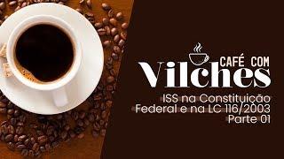 [CAFÉ COM VILCHES] ISS na Constituição Federal e na LC 116/2003 - parte 1