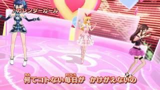 アイカツ!ミュージックビデオ『カレンダーガール』をお届け♪ thumbnail