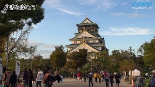 今週の「史書を訪ねて」は「徳川慶喜公伝」から大阪城を紹介します。「...